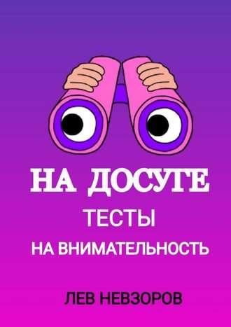 Лев Невзоров, Надосуге. Тесты навнимательность