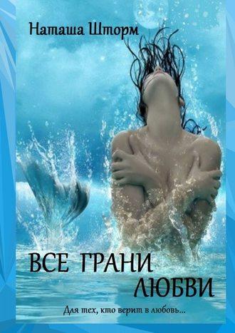 Наташа Шторм, Все грани любви