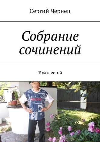 Сергий Чернец, Собрание сочинений. Том шестой