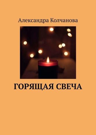 Александра Колчанова, Горящая свеча