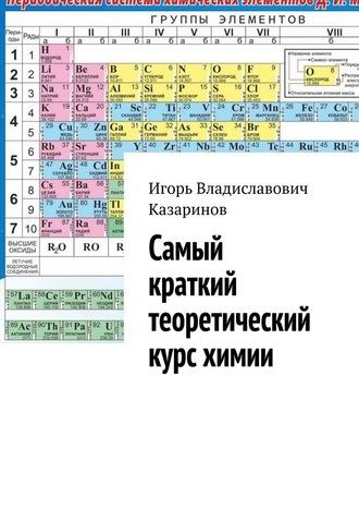 Игорь Казаринов, Самый краткий теоретический курс химии