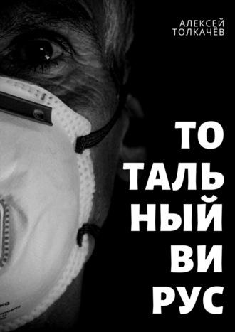 Алексей Толкачёв, Тотальный вирус. Когда хаос становится реальностью