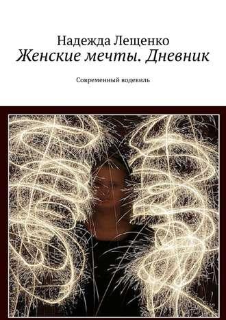 Надежда Лещенко, Женские мечты. Дневник. Современный водевиль