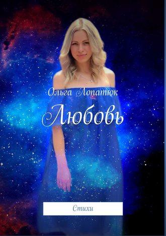 Ольга Лопатюк, Любовь. Стихи