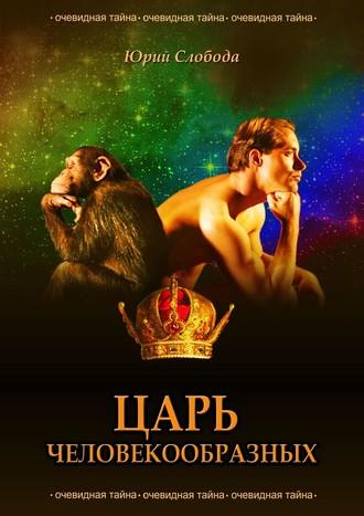 Юрий Слобода, Царь человекообразных