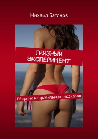 Михаил Батонов, Красный медальон