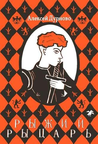 Алексей Дурново, Рыжий рыцарь