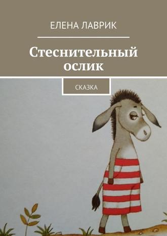 Елена Лаврик, Стеснительный ослик. Сказка
