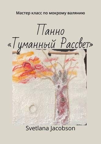 Svetlana Jacobson, Панно «Туманный Рассвет». Мастер класс помокрому валянию