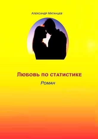 Александр Матанцев, Любовь постатистике. Роман