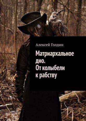 Алексей Голдин, Матриархальное дно. Отколыбели крабству