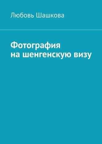 Любовь Шашкова, Фотография нашенгенскуювизу