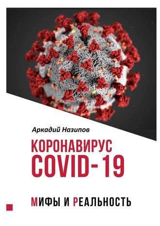 Аркадий Назипов, Коронавирус Covid-19: мифы иреальность