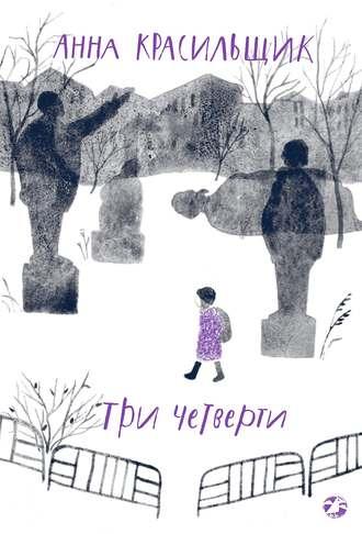 Анна Красильщик, Три четверти