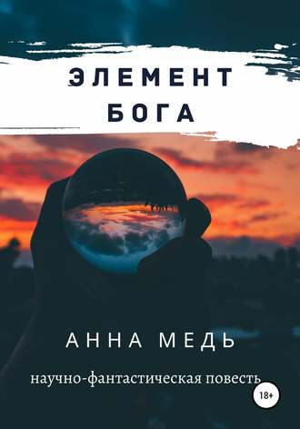 Анна Медь, Элемент Бога