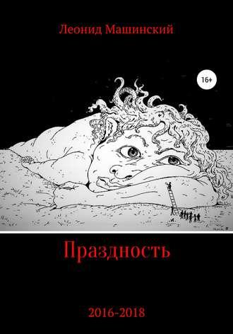 Леонид Машинский, Праздность