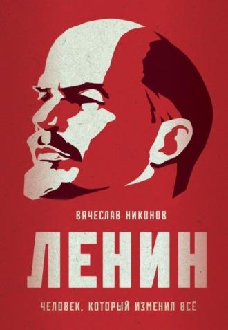 Вячеслав Никонов, Ленин. Человек, который изменил всё