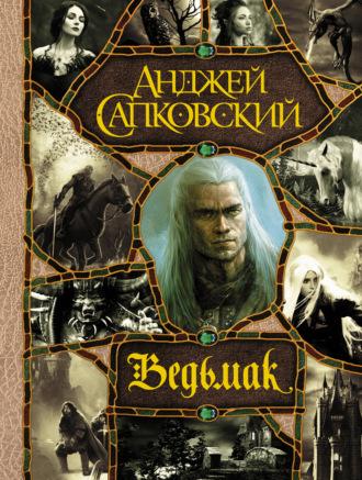 Анджей Сапковский, Ведьмак