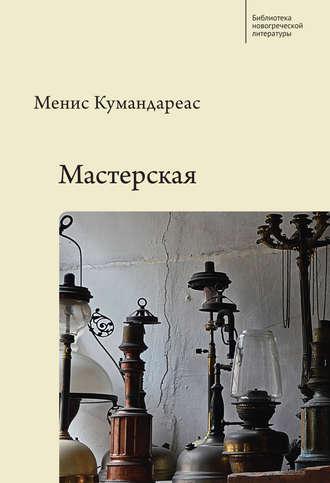 Менис Кумандареас, Мастерская