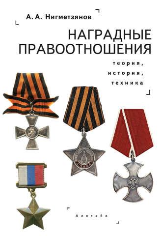 Алмаз Нигметзянов, Наградные правоотношения: теория, история, техника. Монография