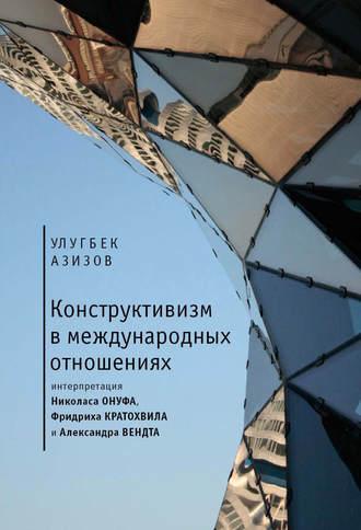 Улугбек Азизов, Конструктивизм в международных отношениях