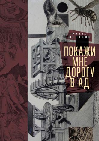 Игорь Шестков, Покажи мне дорогу в ад. Рассказы и повести