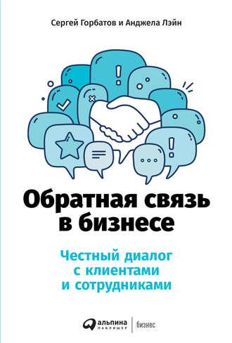 Сергей Горбатов, Анджела Лэйн, Обратная связь в бизнесе
