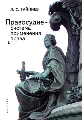 Ленар Гайниев, Правосудие – система применения права