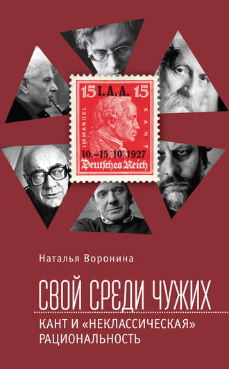 Наталья Воронина, Свой среди чужих. Кант и «неклассическая» рациональность