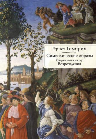 Эрнст Гомбрих, Символические образы. Очерки по искусству Возрождения