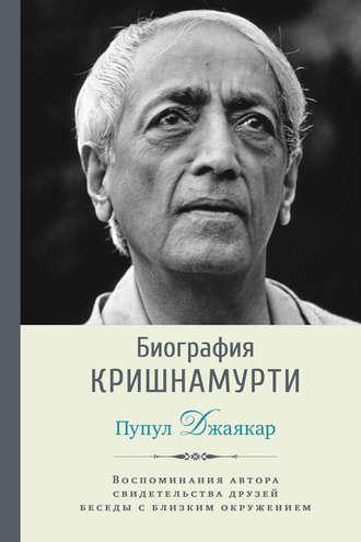 Пупул Джаякар, Биография Кришнамурти