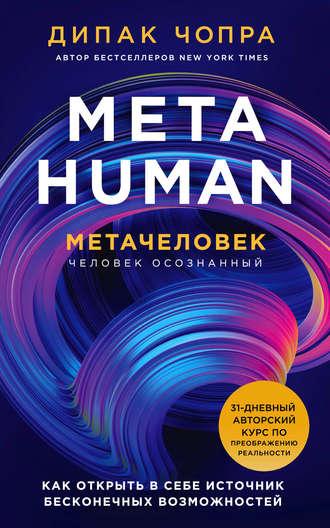 Дипак Чопра, Metahuman. Метачеловек. Как открыть в себе источник бесконечных возможностей