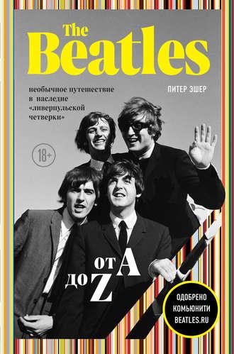Питер Эшер, The Beatles от A до Z: необычное путешествие в наследие «ливерпульской четверки»