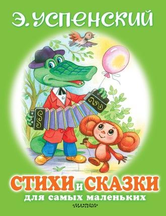Эдуард Успенский, Стихи и сказки для самых маленьких