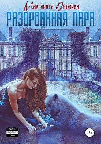 Маргарита Дюжева, Разорванная пара