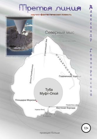 Александр Гайворонский, Третья Линия