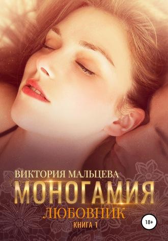 Виктория Мальцева, Моногамия. Книга 1. Любовник