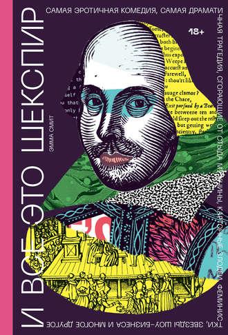 Эмма Смит, И все это Шекспир