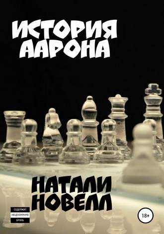 Натали Новелл, История Аарона