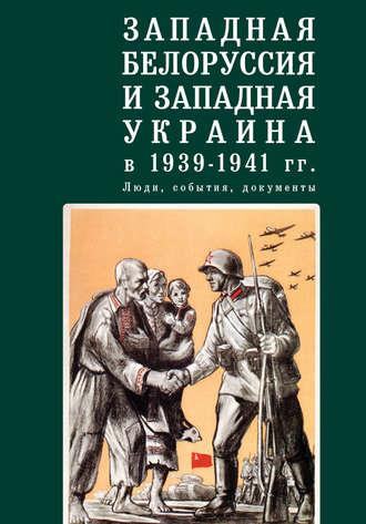 Коллектив авторов, Западная Белоруссия и Западная Украина в 1939-1941 гг.: люди, события, документы