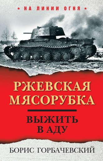 Борис Горбачевский, Ржевская мясорубка. Выжить в аду
