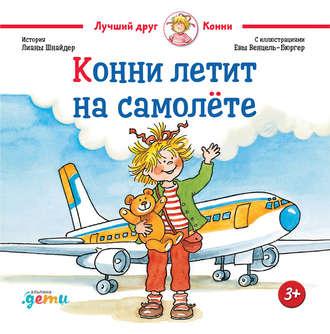 Лиана Шнайдер, Конни летит на самолёте