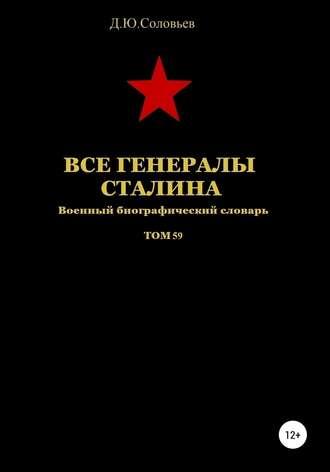 Денис Соловьев, Все генералы Сталина. Том 59