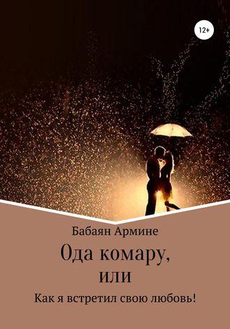 Армине Бабаян, Ода комару, или Как я встретил свою любовь!