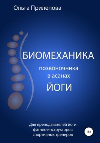Ольга Прилепова, Биомеханика позвоночника в асанах йоги