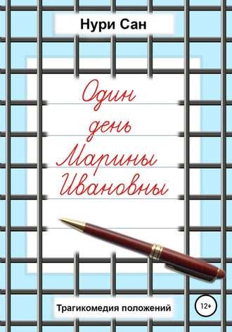 Нури Сан, Один день Марины Ивановны