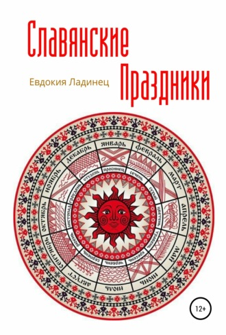 Евдокия Ладинец, Славянские праздники