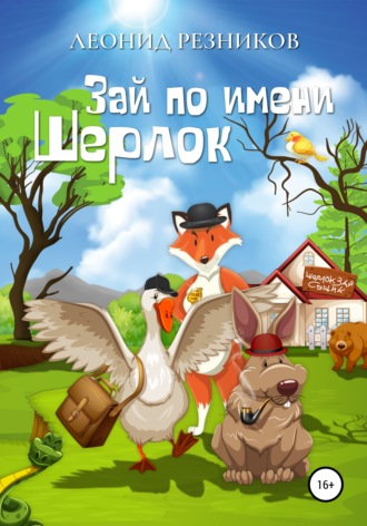 Леонид Резников, Зай по имени Шерлок