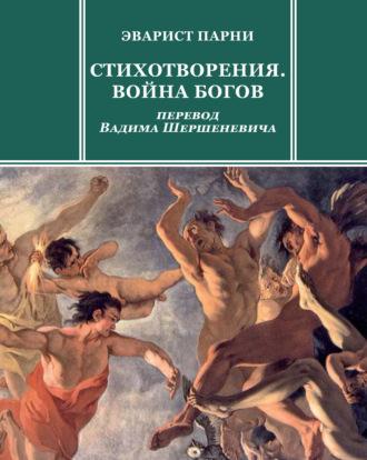 Эварист Парни, Владимир Дроздков, Стихотворения. Война богов