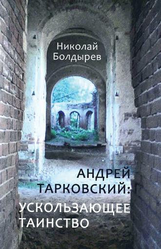Николай Болдырев, Андрей Тарковский: ускользающее таинство